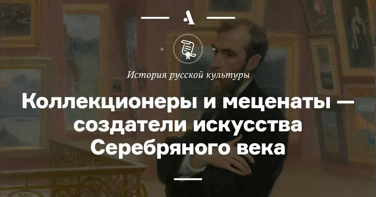 Меценаты российской империи   история российской империи
