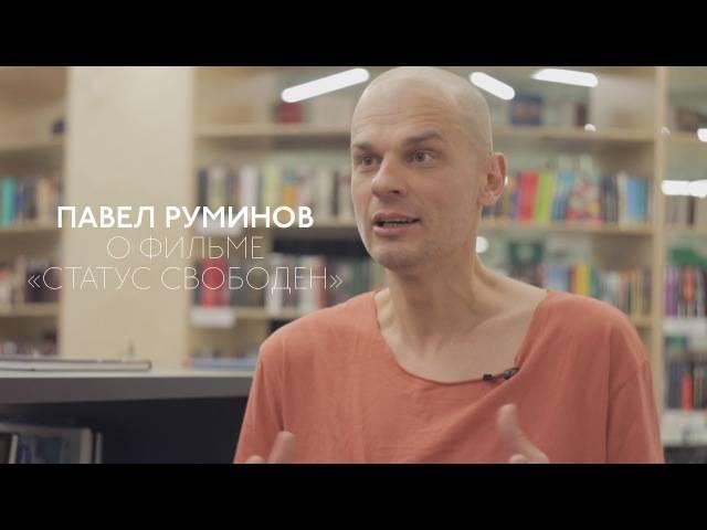 Руминов, павел юрьевич