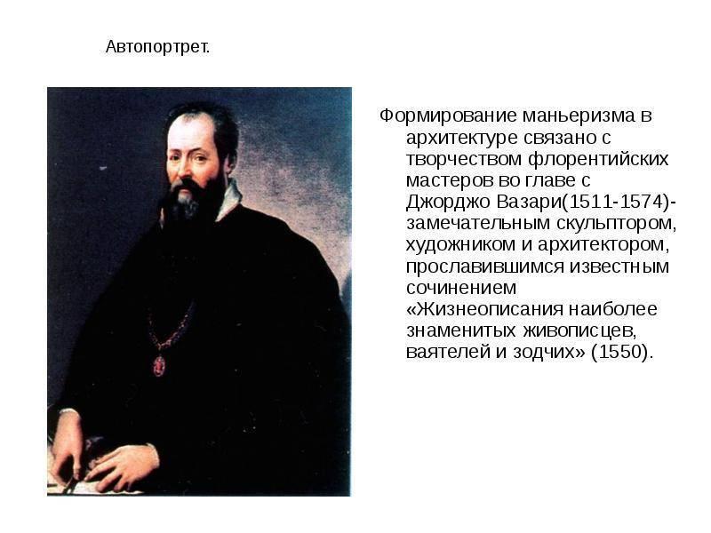 Джорджо вазари. художник и искусствовед в одном лице   дневник живописи