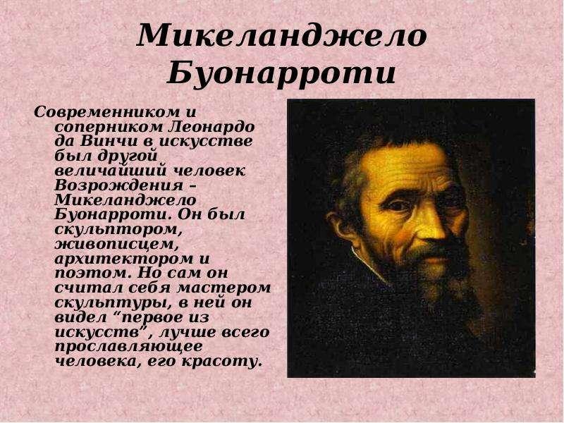 Микеланджело – биография, фото, личная жизнь, скульптуры, статуи, картины, причина смерти, портрет - 24сми