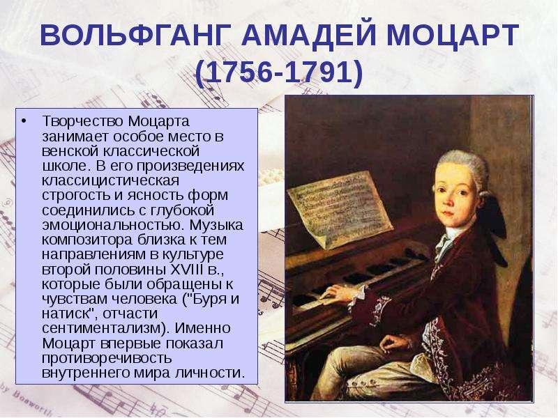 Композитор вольфганг амадей моцарт: краткая биография, творчество, лучшая музыка | рутвет - найдёт ответ!