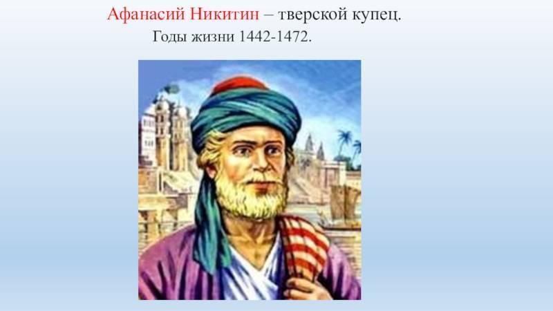 Путешественник афанасий никитин и его открытия