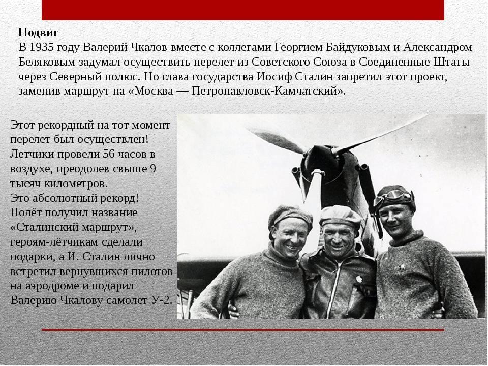 Валерий чкалов: биография