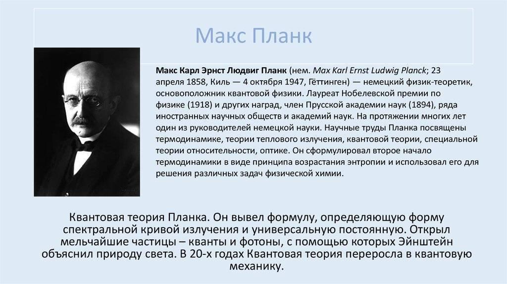 Макс карл эрнст людвиг планк
