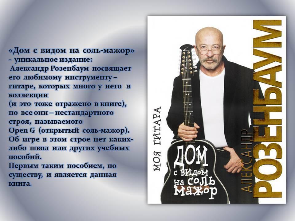 Александр розенбаум - биография, факты, фото