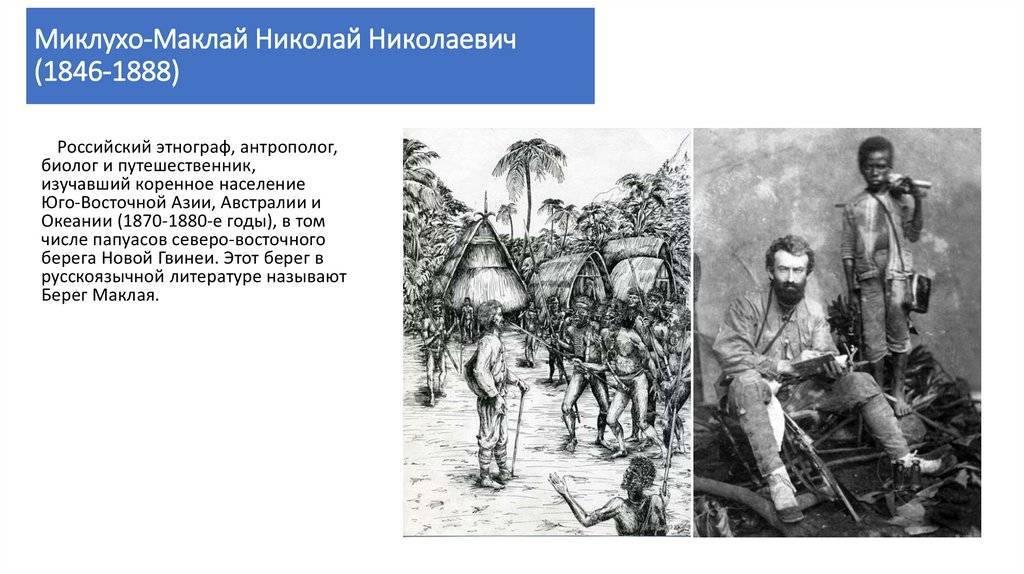 Николай николаевич миклухо-маклай (1846-1888) [1948 - - люди русской науки. том 1]