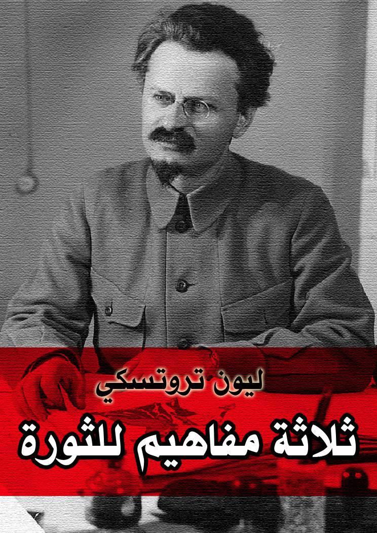 Лев троцкий — краткая биография