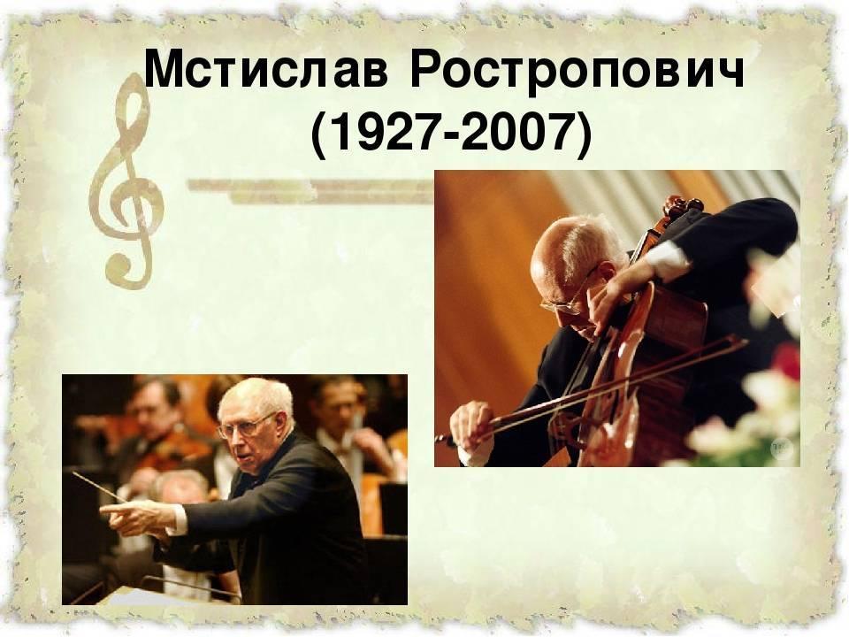 Ростропович, мстислав леопольдович