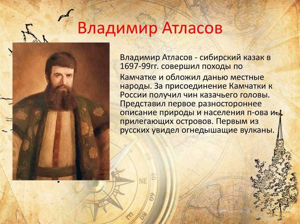Владимир атласов биография и открытия, фото