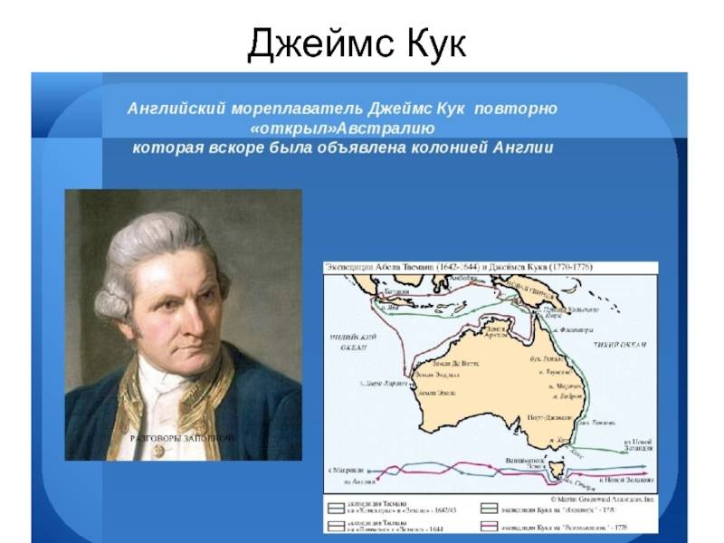 Джеймс кук: краткая биография - кто такой, что открыл, годы жизни и характер английского капитана