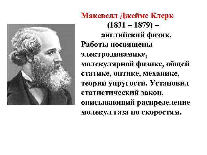 Джеймс клерк максвелл биография и вклад в науку