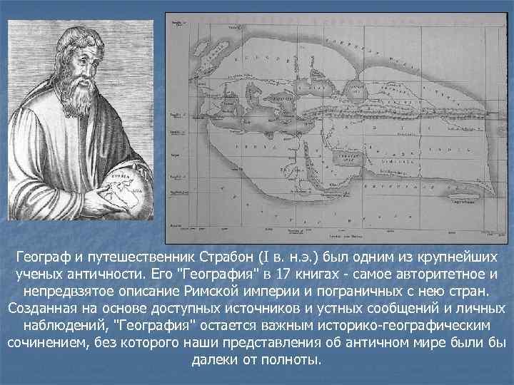 Вклад ученого страбона в географию
