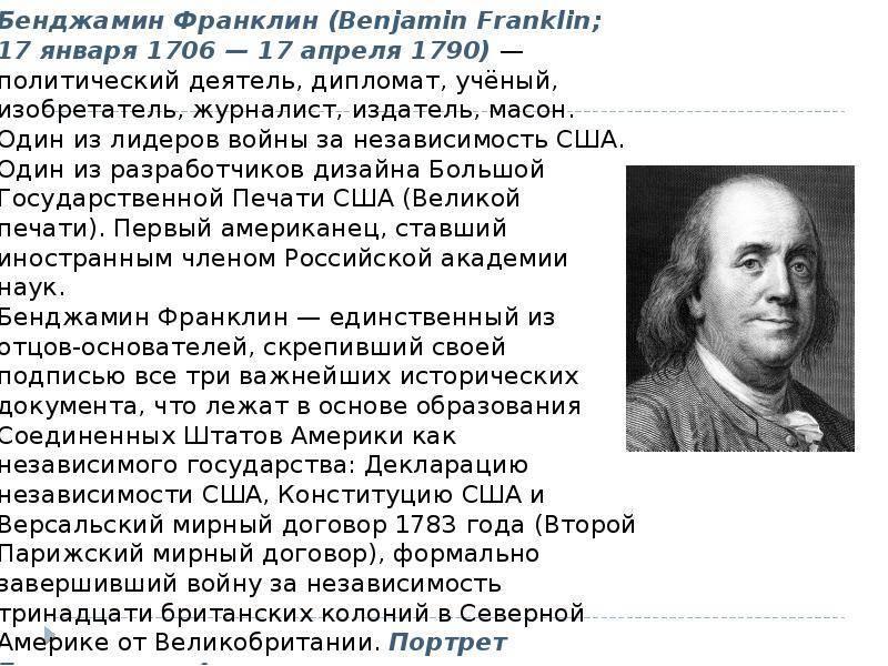 Франклин, бенджамин — википедия. что такое франклин, бенджамин