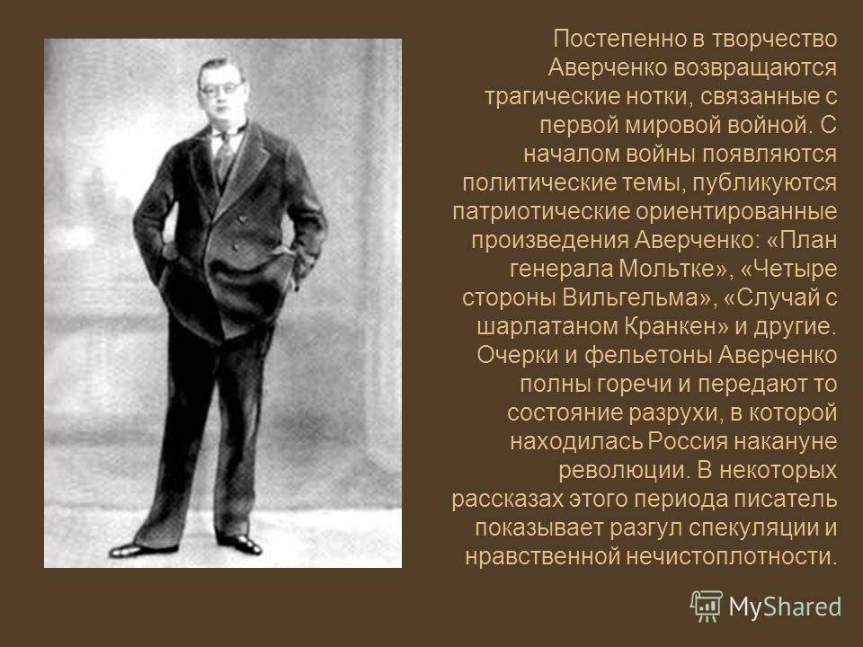 Биография аркадия аверченко кратко (жизнь и творчество)