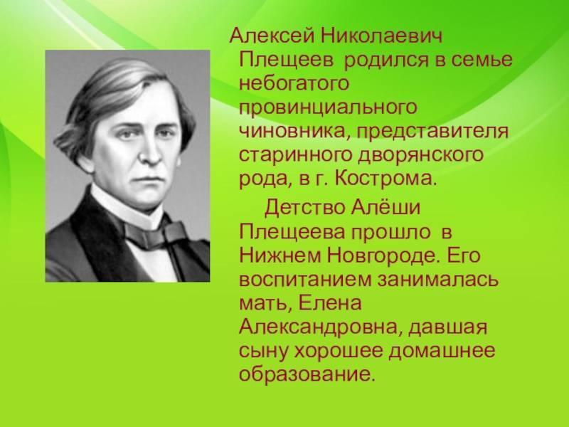 Краткая биография - плещеев алексей николаевич -