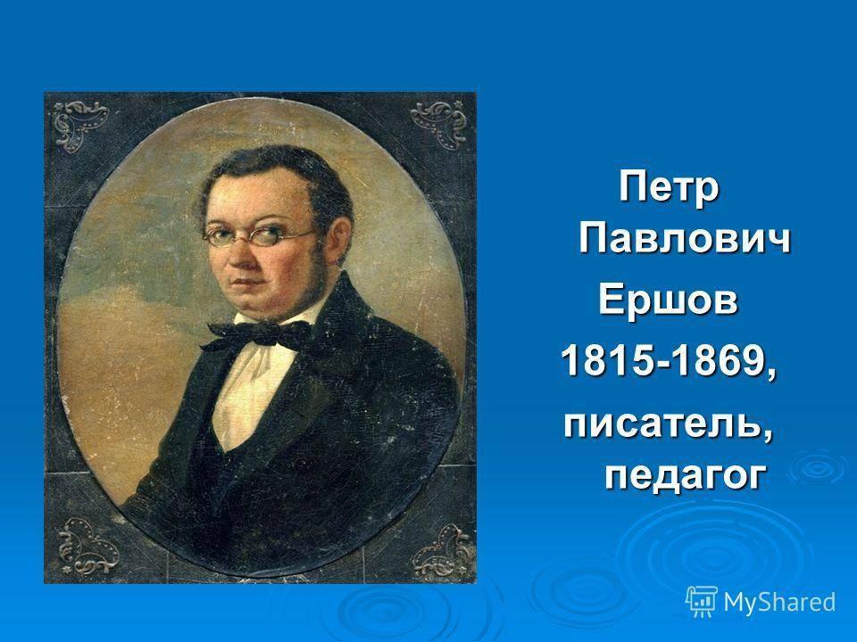 П.п. ершов: биография и интересные факты из жизни