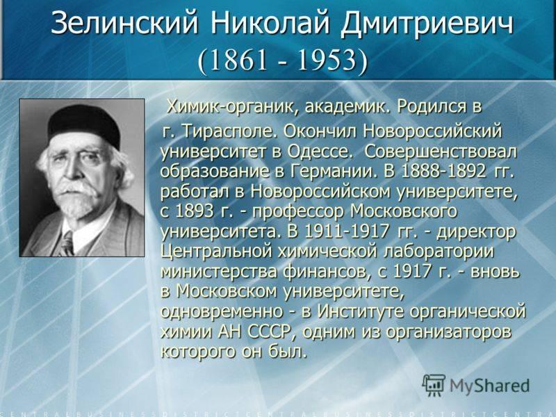 Химик зелинский: биография, интересные факты из жизни и фото