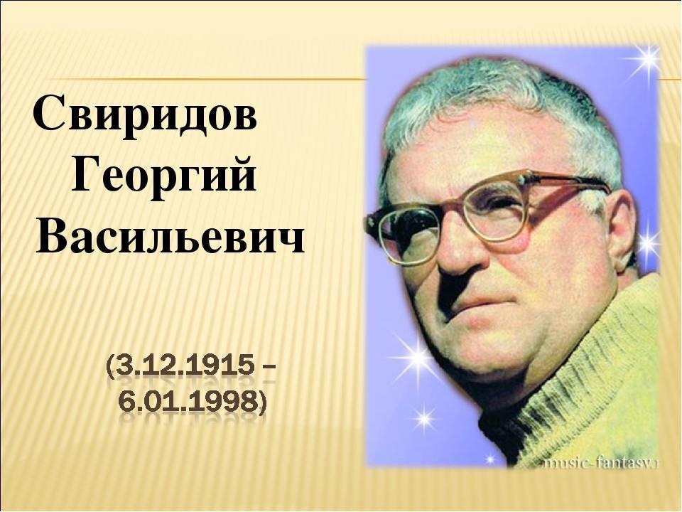 Георгий свиридов - персоны - санкт-петербургская академическая филармония имени д.д. шостаковича