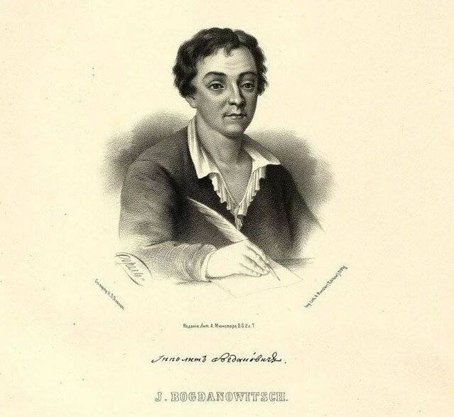 Богданович, ипполит фёдорович