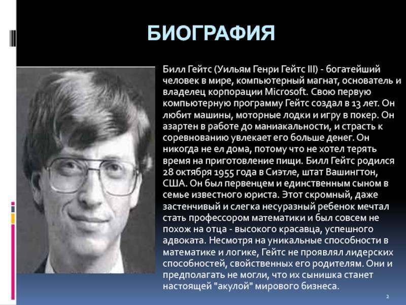 Биографии — подкасты   школажизни.ру