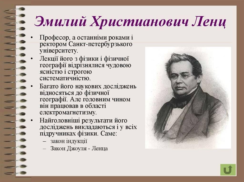 Эмилий христианович ленц: биография, изобретения, интересные факты