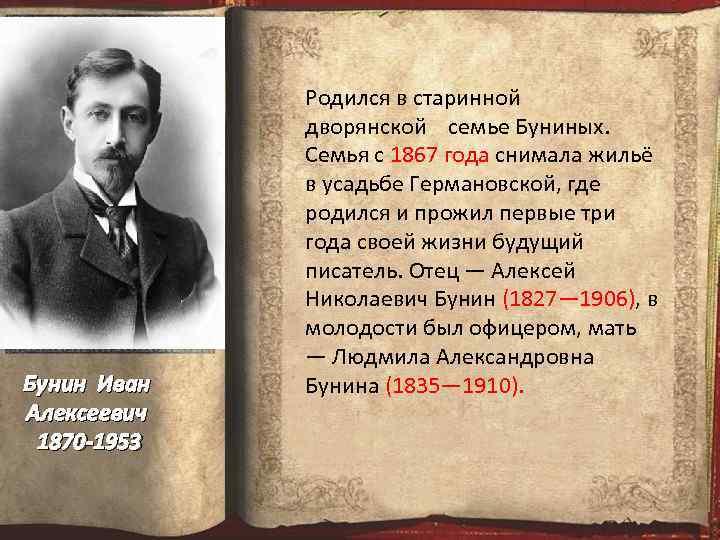 Бунин иван алексеевич - биография, новости, фото, дата рождения, пресс-досье. персоналии глобалмск.ру.