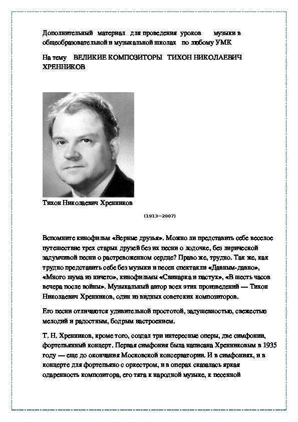 Тихон хренников – биография, фото, личная жизнь, песни, смерть - 24сми