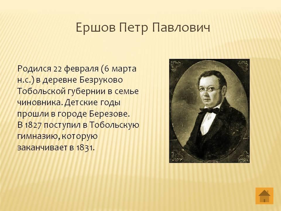 Ершов петр павлович: биография, личная жизнь, творчество, память