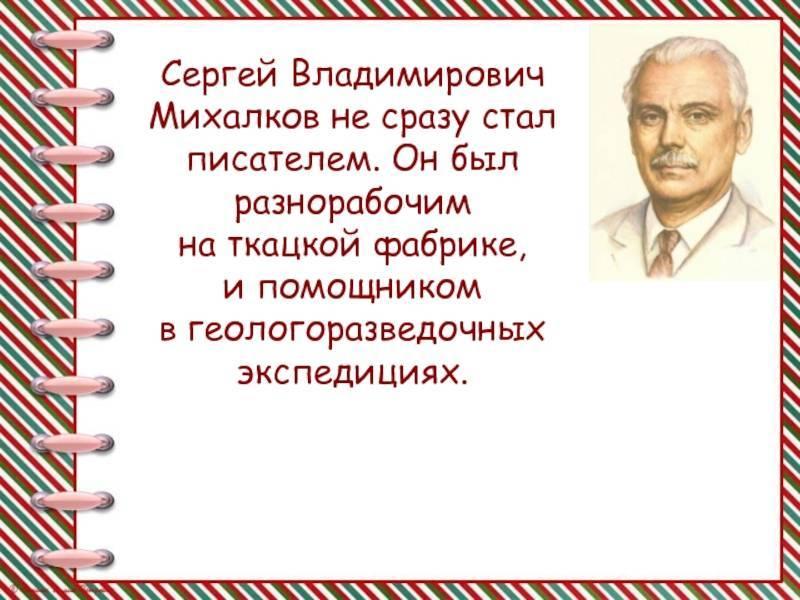 Биографиясергея владимировичамихалкова