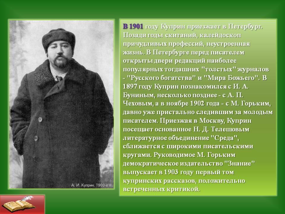 Куприн, александр иванович