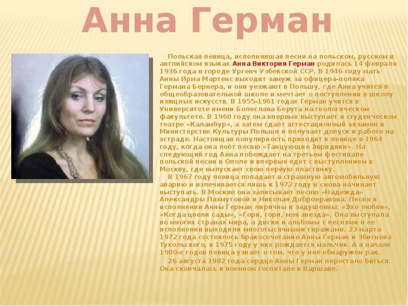 Анна герман - биография, информация, личная жизнь