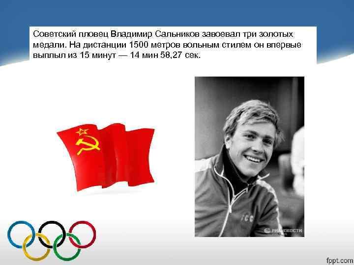 Сальников, владимир валерьевич википедия