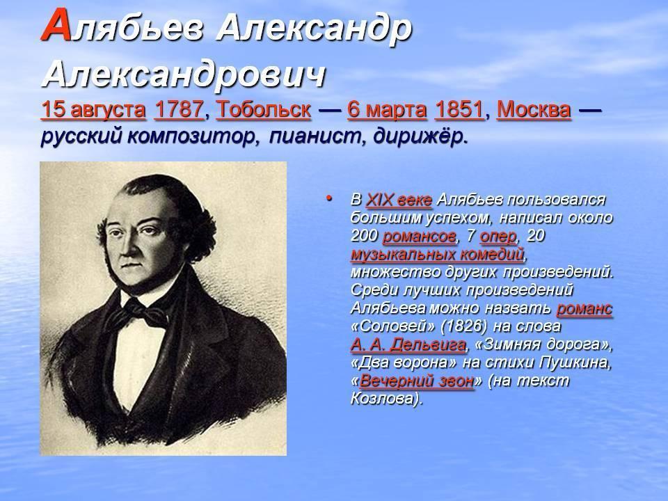 Алябьев, александр александрович биография, известные сочинения