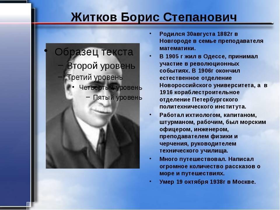 Житков, борис степанович - вики