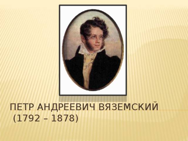Петр андреевич вяземский: биография, творчество и личная жизнь, когда родился и умер