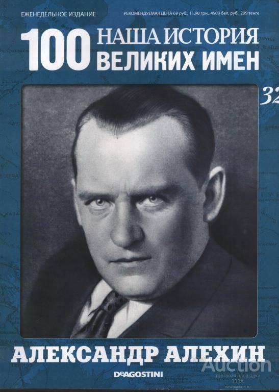 О жизни и судьбе чемпиона мира по шахматам александра алехина