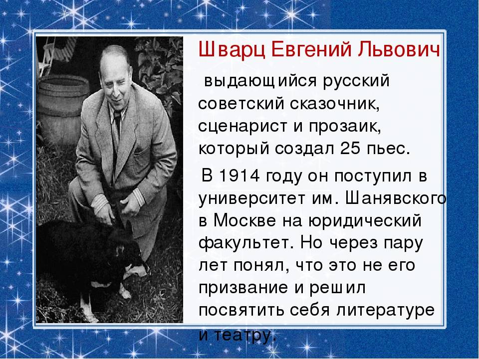 Писатель и драматург евгений шварц, биография