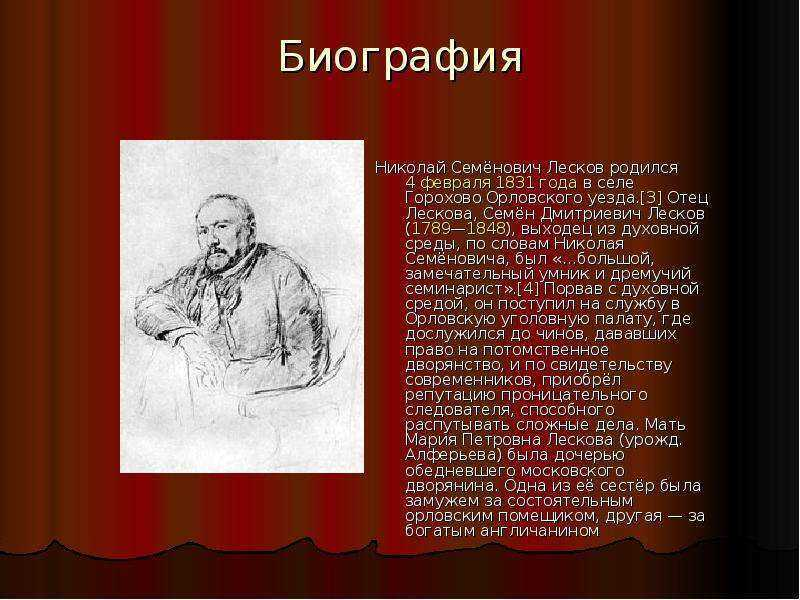 Биография лескова николай семенович - основные моменты жизни