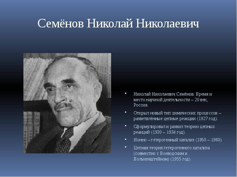 Семёнов, николай николаевич википедия