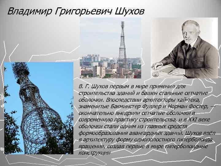 Владимир григорьевич шухов — краткая биография | краткие биографии