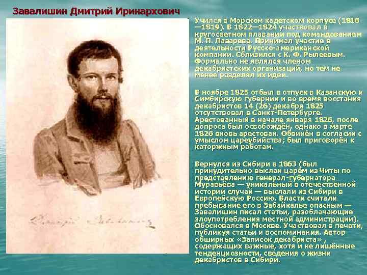 Завалишин, дмитрий константинович — википедия