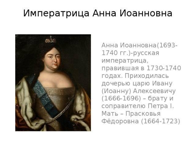Анна иоанновна: что  для россии сделала императрица