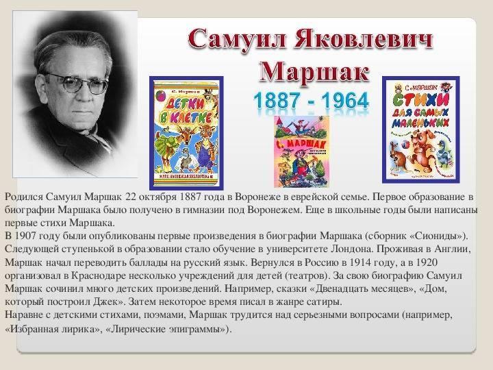 Маршак самуил яковлевич / биографии писателей для детей / гдз грамота