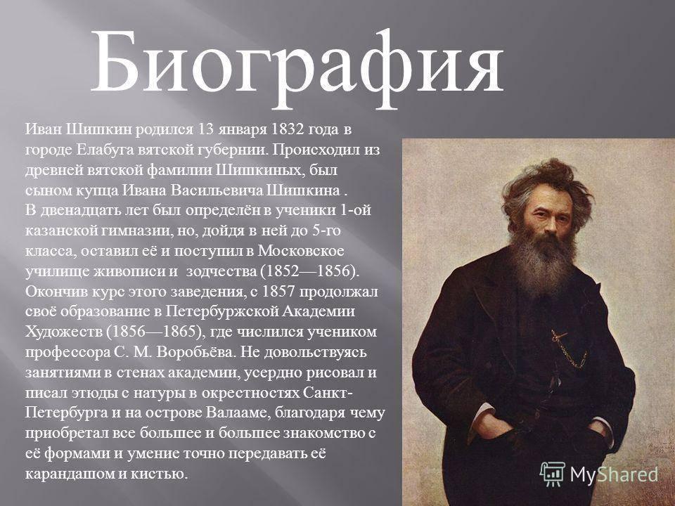 Биография Ивана Шишкина