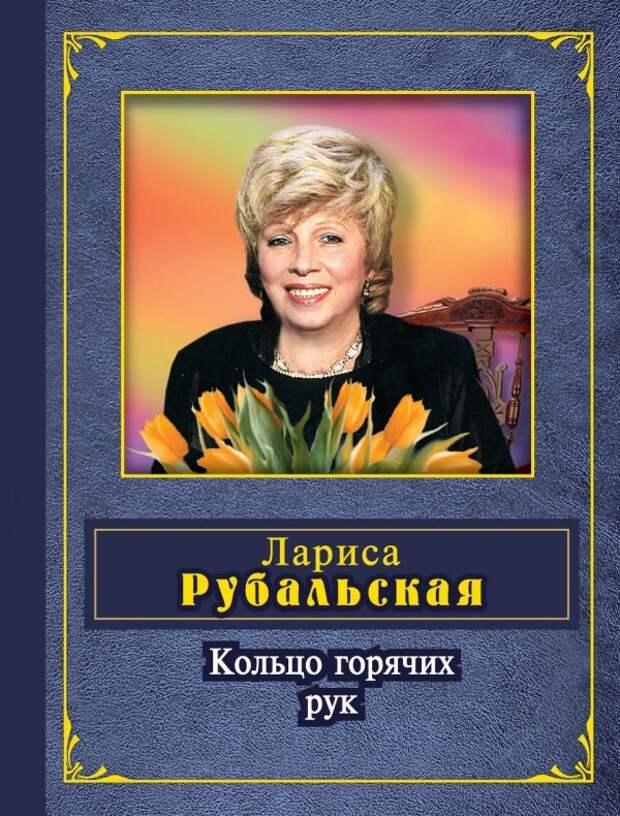 Лариса рубальская – биография, фото, личная жизнь, новости, стихи 2019