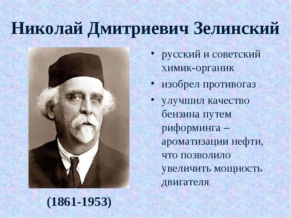 Зелинский, николай дмитриевич