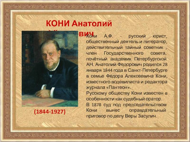 Анатолий кони - биография, личная жизнь, фото