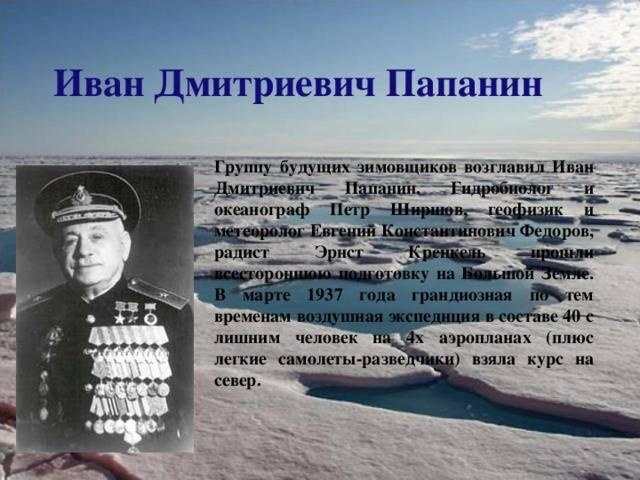 Иван папанин: краткая биография