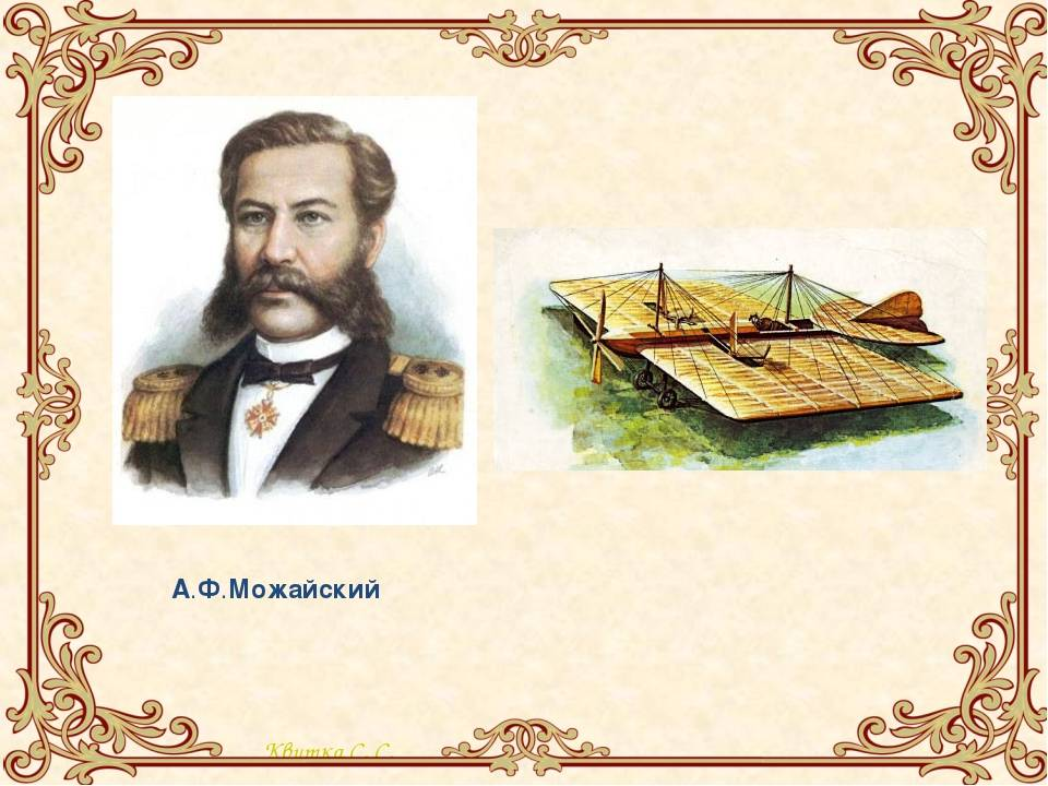 Александр федорович можайский пионер авиационных идей      сочинение и анализ произведений, биографии, образ героев