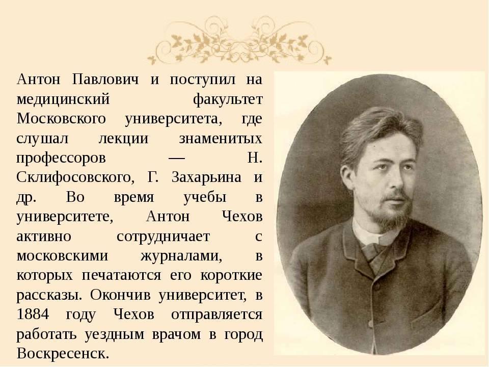 Антон чехов - биография, фото, произведения, творчество, книги, рассказы, личная жизнь - 24сми